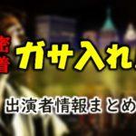 テレビ東京「密着 ガサ入れ!」出演ナレーター情報