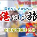 テレビ東京「長野クンとさかなクン港はしご旅」レギュラー&ゲスト出演者情報