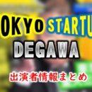 テレビ東京「TOKYO STARTUP DEGAWA」出演者&番組情報