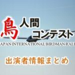 読売テレビ「鳥人間コンテスト」MC・リポーター&ゲスト出演者情報