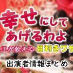 関西テレビ「幸せにしてあげるわよ~女王が教える目利きワザ~」MC&ゲスト出演者情報