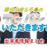 関西テレビ「華丸大吉&千鳥のテッパンいただきます!」出演者情報