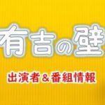 日本テレビ「有吉の壁」出演者&番組情報