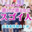 日本テレビ「くりぃむしちゅーの掘れば掘るほどスゴイ人」MC・女子アナ&ゲスト出演者情報