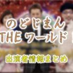 日本テレビ「のどじまんTHEワールド!」MC&審査員・ゲスト出演者情報