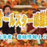 TBS「オールスター感謝祭」歴代MC&優勝者と使用BGMなど番組情報まとめ