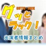TBS「グッとラック!」MC&アナウンサー出演者情報
