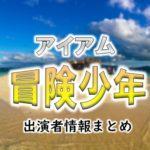 TBS「アイ・アム・冒険少年」MC&ゲスト出演者情報