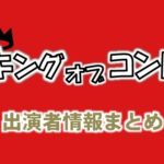 TBS「キングオブコント2020」MC・審査員&出場芸人情報