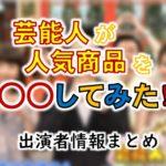TBS「芸能人が人気商品を○○してみた!」ゲスト&進行アナ出演者情報
