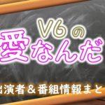 TBS「V6の愛なんだ」出演者&番組情報