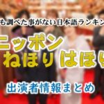 テレビ西日本「誰も調べた事がない日本語ランキング ニッポンねほりはほり」出演タレント&女子アナ情報