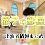 テレビ朝日「徹子の部屋」出演者情報