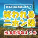 テレビ東京「あなたの日本語大丈夫?笑われるニホン語」MC・女子アナ&ゲスト出演者情報