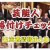 ABC「芸能人格付けチェック」司会&女子アナ&ゲスト出演者情報