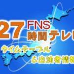 「FNS27時間テレビ」タイムテーブル&出演者情報