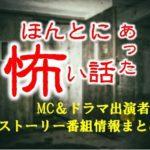 フジテレビ「ほんとにあった怖い話」MC&ドラマ出演者情報