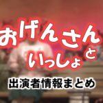 NHK「おげんさんといっしょ」レギュラー出演者&ゲスト情報