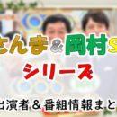 日本テレビ「天才○○○さんまときどき岡村」MC&ゲスト出演者