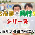 日本テレビ「さんま&岡村SPシリーズ」MC&ゲスト出演者