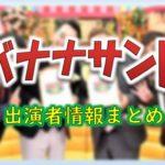 TBS「バナナサンド」MC&ゲスト出演者情報