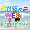 TBS&Paravi「パパジャニWEST」出演者&番組情報