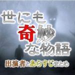 フジテレビ「世にも奇妙な物語」出演者&ドラマあらすじ情報
