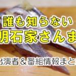 日本テレビ「誰も知らない明石家さんま」出演者&放送内容情報
