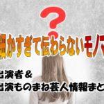 フジテレビ「ザ・細かすぎて伝わらないモノマネ」出演者情報