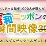 日本テレビ「令和ニッポンの瞬間映像」出演者情報
