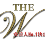 日本テレビ「女芸人No.1決定戦 THE W 」出演者&決勝進出一覧