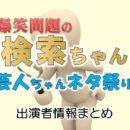 テレビ朝日「爆笑問題の検索ちゃん 芸人ちゃんネタ祭り2019」出演者情報