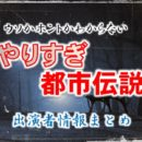 やりすぎ都市伝説 2020秋スペシャル | MC&ゲスト出演者情報【テレビ東京】