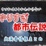 テレビ東京「ウソかホントかわからない やりすぎ都市伝説」出演者情報