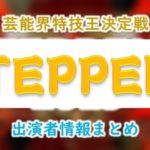 フジテレビ「TEPPEN2020秋」MC・挑戦者・ゲスト出演者情報【ピアノ&ベンチプレス対決】