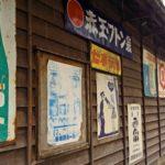 昭和のイメージ