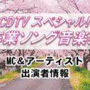 TBS「CDTVスペシャル!卒業ソング音楽祭2020」出演アーティスト&MC情報