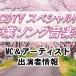 TBS「CDTVスペシャル!卒業ソング音楽祭」出演アーティスト&MC情報