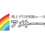 雨上がり決死隊のトーク番組アメトーーク!