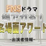 「 FNSドラマ 超アガる!名場面アワード」出演者情報