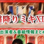 TBS「霜降りミキXIT」出演者&放送情報