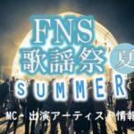 「FNS歌謡祭 夏」MC・出演アーティスト情報