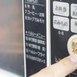 電子レンジ・冷凍食品解凍のイメージ