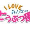 「I LOVE みんなのどうぶつ園」イメージ