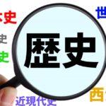 NHK「歴史探偵」MC・アナウンサー&放送内容一覧【ヒストリア後継番組】