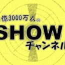 1億3000万人のSHOWチャンネル | 出演者&放送内容一覧【日本テレビ系】