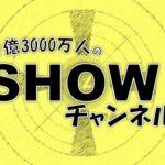 日本テレビ「1億3000万人のSHOWチャンネル」